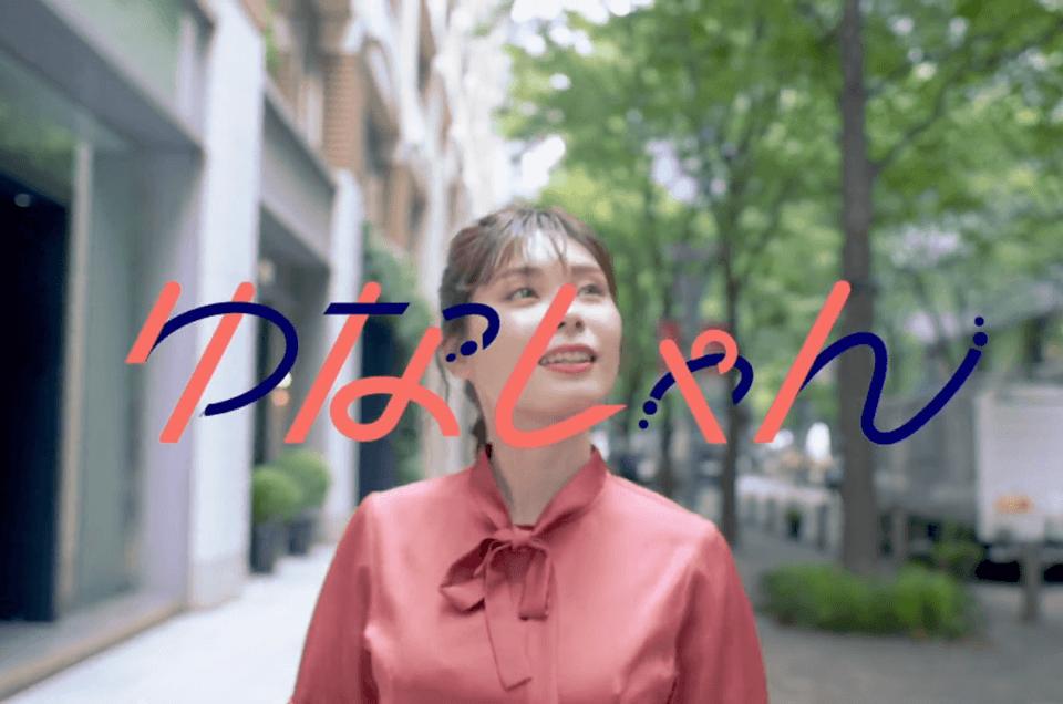 【ゆなしゃん】ソロPVがリリース!