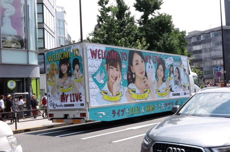 【のぞみP】アドトラックで表参道を疾走!